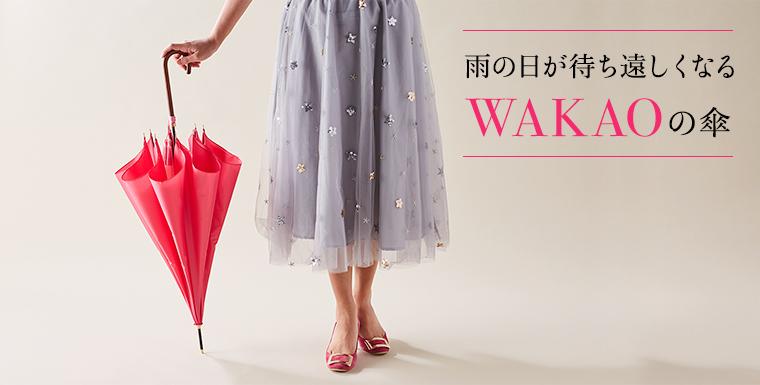 雨の日が待ち遠しくなるWAKAOの傘