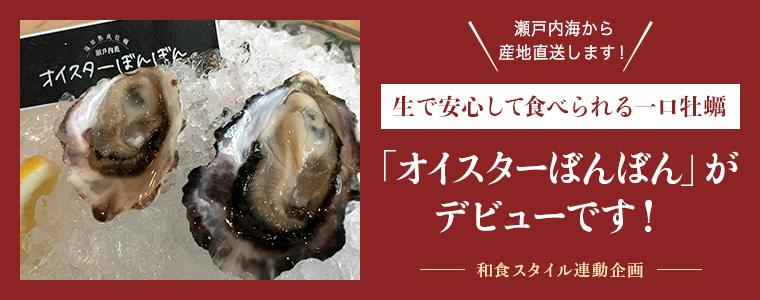 生で安心して食べられる一口牡蠣「オイスターぼんぼん」がデビューです!