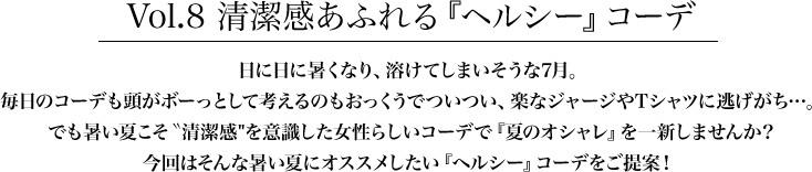 Vol.8 清潔感あふれる『ヘルシー』コーデ