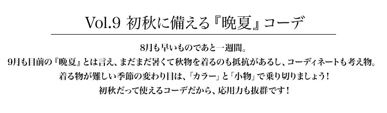 Vol.9 初秋に備える『晩夏』コーデ