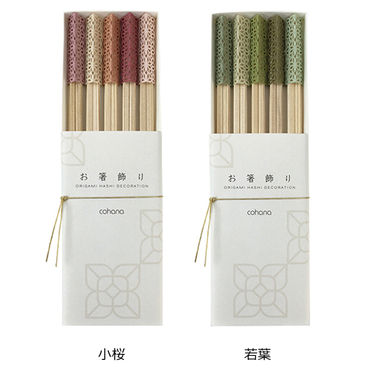 [cohana]お箸飾り5個セット・利久箸付き