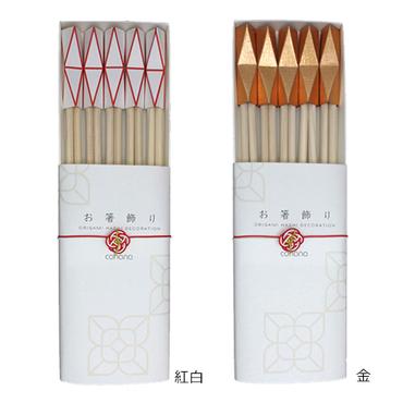[cohana]お箸飾り 鉱石 5個セット・祝い箸付き