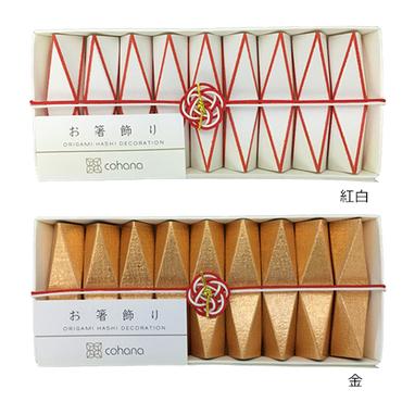 [cohana]お箸飾り 鉱石 9個セット