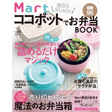 [光文社]簡単&おしゃれ!Mart ココポットでお弁当BOOK