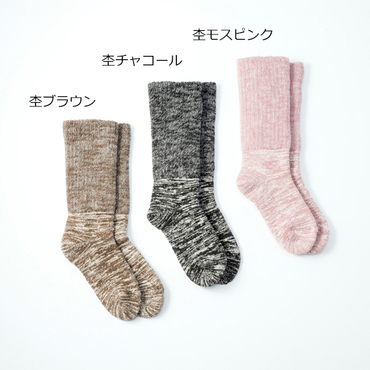 [hiorie]内絹外綿 2重編み靴下 ミドル丈