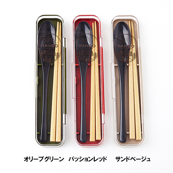[HANGO]HANGO 箸・スプーンセット Mart限定カラー
