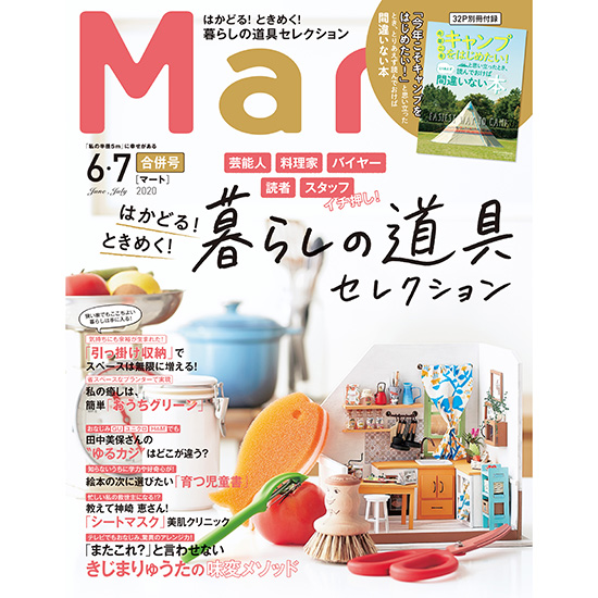 [光文社]Mart6・7月号(2020年4月27日発売)