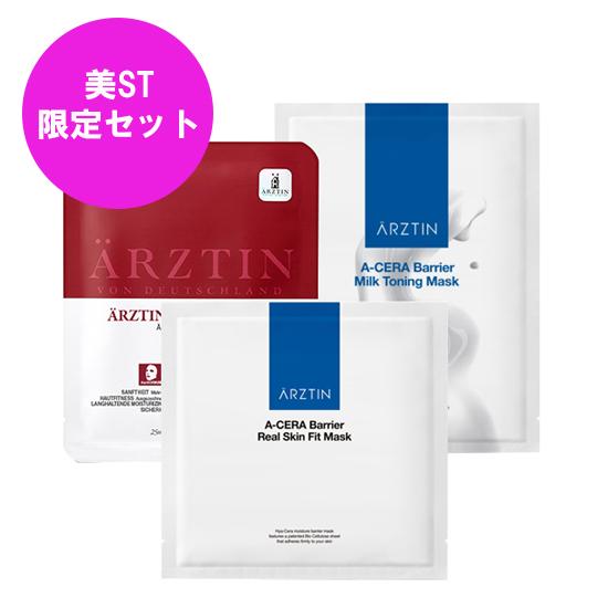 [ARZTIN]【特別価格】ナノファイバーマスク+シートマスク2種セット