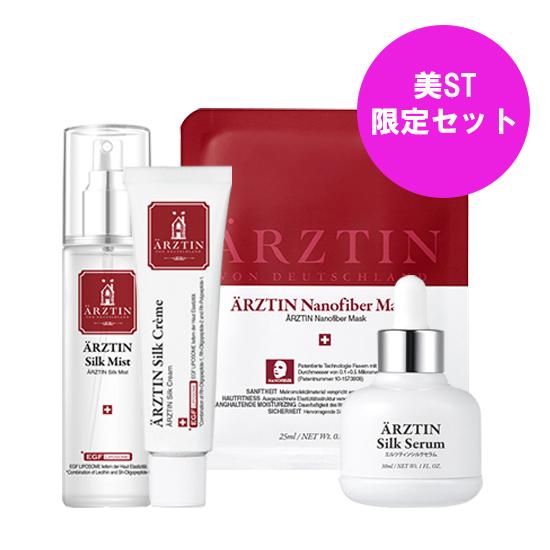 [ARZTIN]【特別価格】シンデレラセット