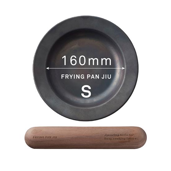 [FRYING PAN JIU]【Martコラボ】フライパンジュウS&ハンドルセット(ウォルナット)