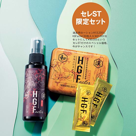 [IMMUNOLOGY]HGFactor頭皮用ローション1本&HGFactor1缶(30包入り)セット