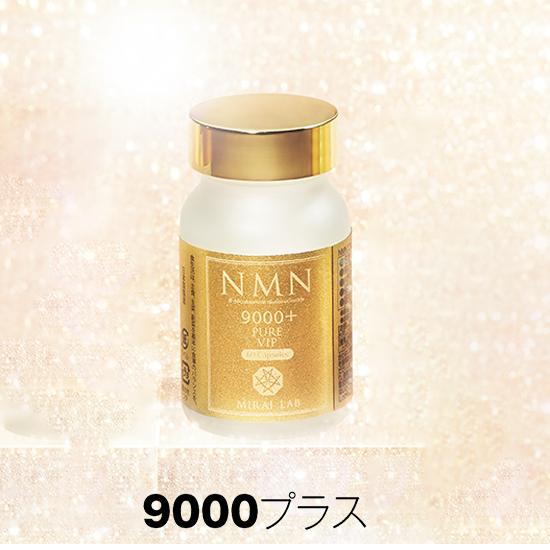 [MIRAI LAB]NMNピュアVIP9000+
