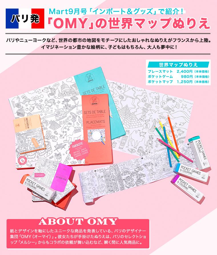Mart9月号「インポート&グッズ」で紹介!「OMY」の世界マップぬりえ