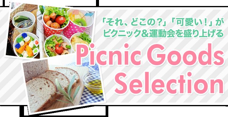 「それ、どこの?」「可愛い!」がピクニック&運動会を盛り上げるPicnic Goods Selection