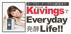 KuvingsでEveryday発酵Life!!