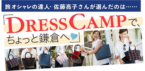 DRESS CAMPでちょっと鎌倉へ