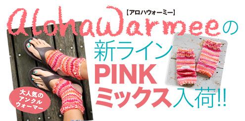 アロハウォーミーの新ラインPINKミックス入荷!!