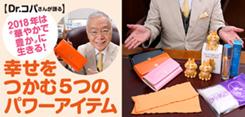 【Dr.コパさん】オレンジやピンクのきらきらが2018年は開運の近道!