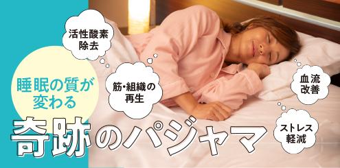 【liflance】寝てる間に癒される奇跡のパジャマ