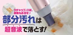 【シャープ】うっかりシミがサクッと落ちる!超コンパクト洗濯機