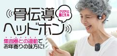 骨伝導ヘッドホンITSUMO