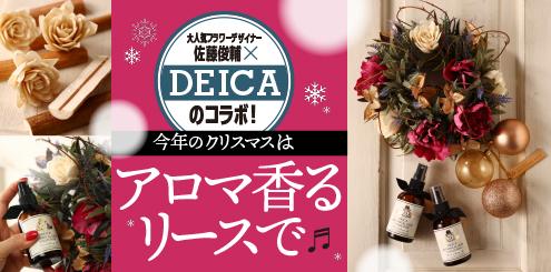 DEICA×サトウシュンスケ クリスマスリースディフュ