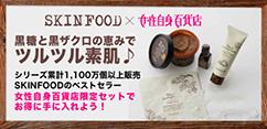 SKIN FOOD 黒糖と黒ザクロの恵みでツルツル素肌♪