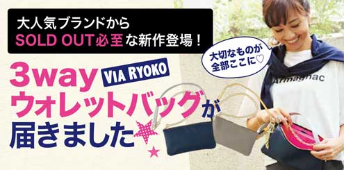 via Ryoko 3Wayウォレットバッグが届きました
