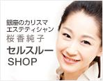 桜香純子 セルスルーSHOP