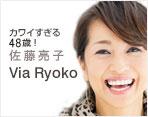 佐藤亮子 Via Ryoko