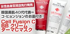 【Cell Fusion C BB】クリーム/ダーマCマスク