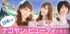 日本にはナゴヤン・ビューティがある!