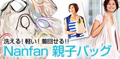 Nanfan ECOマルチバッグ