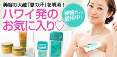 【第11回神崎Beautyレシピ】美容の大敵「夏の汗」を解消してくれるハワイ発のお気に入り