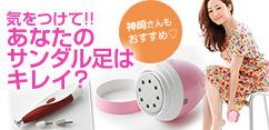 【第12回神崎Beautyレシピ】気をつけて!! あなたのサンダル足はキレイ?