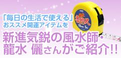 新進気鋭の風水師・龍水儷さんがご紹介!!