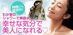 【第16回神崎Beautyレシピ】わが家のシャワーで美容水幸せな気分で美人になれる