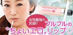 【第27回神崎Beautyレシピ】女性最強の武器!! プルプルの ちょいエロリップ