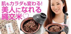 【第29回神崎Beautyレシピ】 肌もカラダも変わる! 美人になれる縄文米