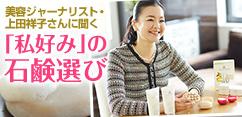 美容ジャーナリスト・上田祥子さんに聞く 「私好み」の石鹸選び
