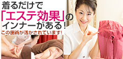エスティシャン桜香純子さんプロデュース☆着るだけで「エステ効果」の インナーがある!