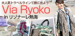 via Ryoko 大人気トラベルラインで旅に出よう!in リゾナーレ熱海