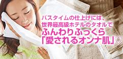 【第10回神崎恵の女塾】世界最高級ホテルのタオルでふんわりふっくら「愛されるオンナ肌」