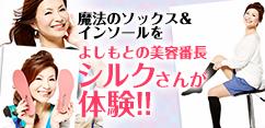 """よしもとの美容番長シルクさんの美容体験VOL.1「魔法のソックス&インソール」"""""""