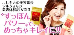 """よしもとの美容番長シルクさんの美容体験VOL.3「""""すっぽんパワー""""で、めっちゃキレイに!!」"""