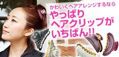 【第21回神崎恵の女塾】かわいくヘアアレンジするならやっぱりヘアクリップがいちばん!!