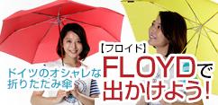FLOYD Duomatic クニルプス 折りたたみ傘