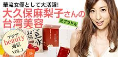 【アジアbeauty通信VOL.1】華流女優として大活躍!大久保麻梨子さんの台湾美容