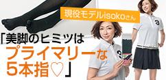 現役モデルISOKOさん「美脚のヒミツはプライマリーな5本指」
