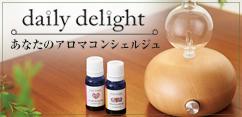【daily delight】あなたのアロマコンシェルジュ